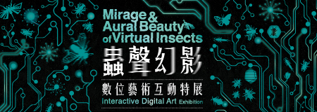 Mirage & Aural Beauty of Virtual Insects Exhibition