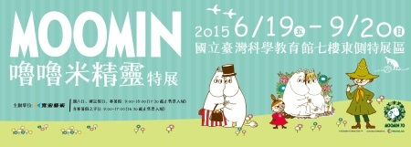 Moomin the Exhibition